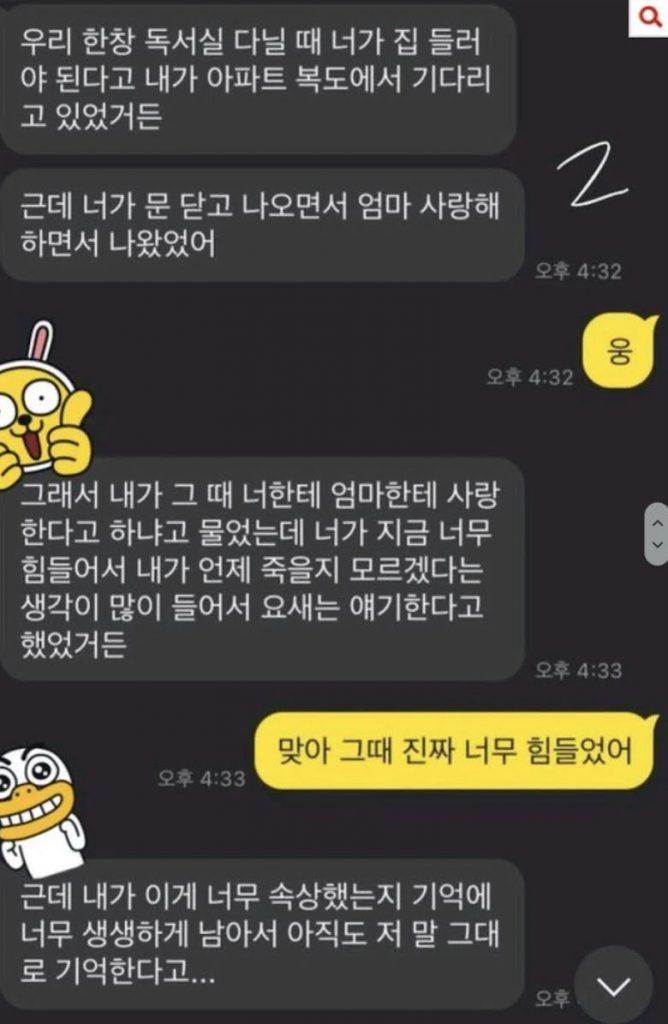 Hyunjin bullying screenshot2
