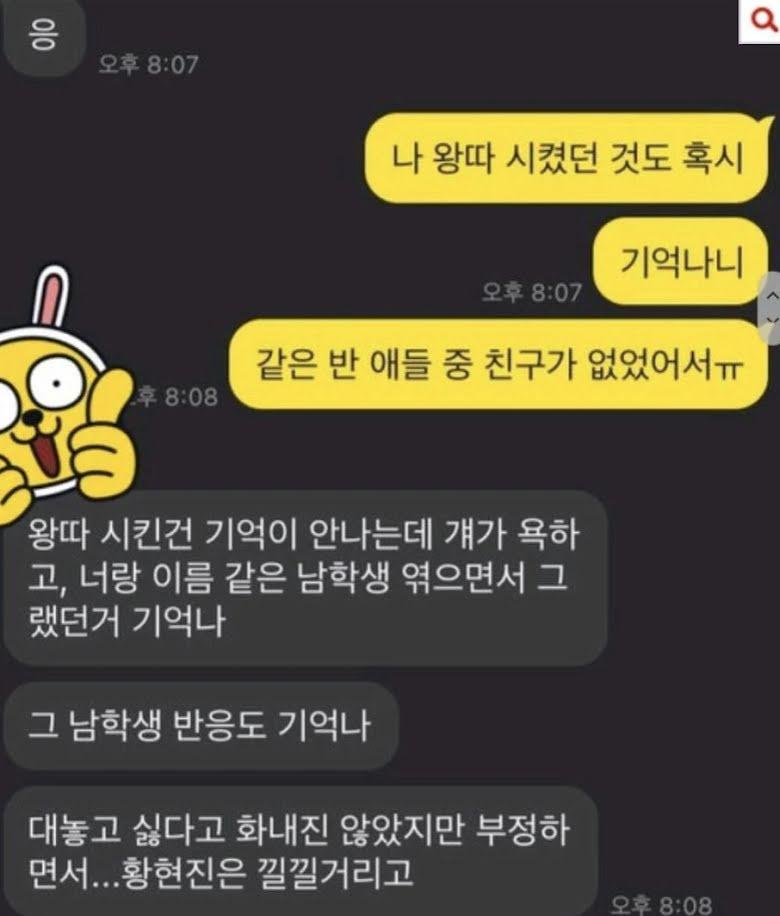 Hyunjin bullying screenshot3